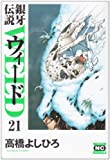 銀牙伝説ウィード 21 (ニチブンコミック文庫 TY 21)