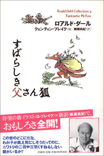 すばらしき父さん狐 (ロアルド・ダールコレクション 4)の詳細を見る