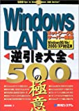 WindowsLAN逆引き大全500の極意(ネットワーク&サーバー構築)