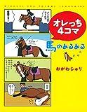 オレっち4コマ ~馬のあるある~ 元競走馬のオレっち (一般書籍) 画像
