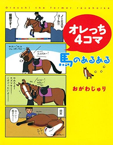 オレっち4コマ ~馬のあるある~ 元競走馬のオレっち (一般書籍)