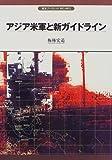 アジア米軍と新ガイドライン (岩波ブックレット (No.463))