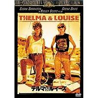 テルマ & ルイーズ