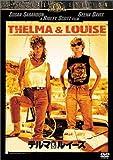 テルマ & ルイーズ [DVD]