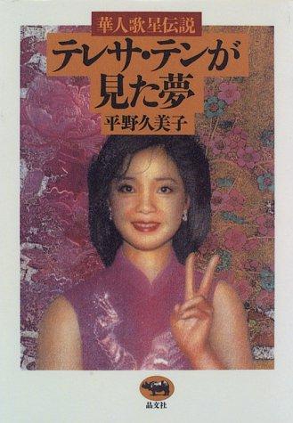 テレサ・テンが見た夢―華人歌星伝説の詳細を見る