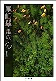 尾崎翠集成〈上〉 (ちくま文庫)