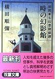 時の幻影館―秘聞 七幻想探偵譚 (双葉文庫)