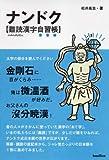 ナンドク-難読漢字自習帳