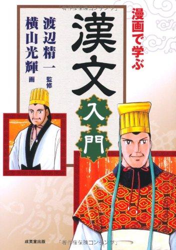 漫画で学ぶ漢文入門の詳細を見る