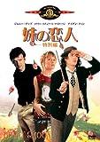 妹の恋人 [DVD] 画像