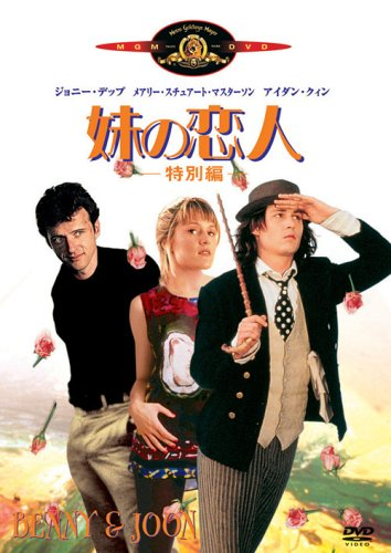 妹の恋人 [DVD]の詳細を見る