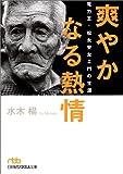 爽やかなる熱情―電力王・松永安左エ門の生涯 日経ビジネス人文庫