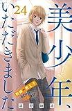 美少年、いただきました 分冊版(24) (姉フレンドコミックス)
