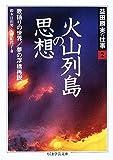 益田勝実の仕事〈2〉火山列島の思想・歌語りの世界・夢の浮橋再説 ほか (ちくま学芸文庫)