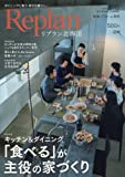 Replan(リプラン)北海道 2017年 05 月号 [雑誌]