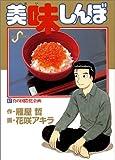 美味しんぼ (67) (ビッグコミックス)