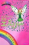 エメラルドの妖精エミリー (レインボーマジック 24)