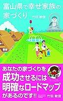富山県で幸せ家族の家づくり