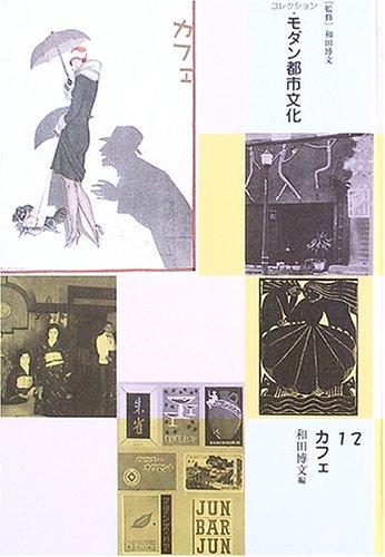 コレクション・モダン都市文化 (12)の詳細を見る