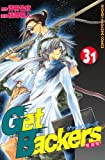 GetBackers奪還屋 (31) (講談社コミックス―Shonen magazine comics (3550巻))