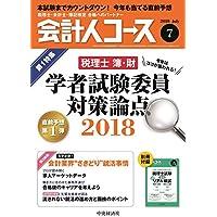 会計人コース 2018年 07 月号 [雑誌]