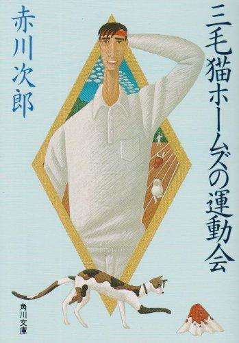 三毛猫ホームズの運動会 (角川文庫)の詳細を見る