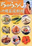 NHK連続テレビ小説ちゅらさんの沖縄家庭料理―沖縄の料理は命薬 (双葉社スーパームック)
