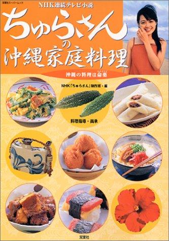 NHK連続テレビ小説ちゅらさんの沖縄家庭料理—沖縄の料理は命薬 (双葉社スーパームック)