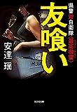 友喰い: 県警対自衛隊〈 最高機密 〉 (光文社文庫) 画像