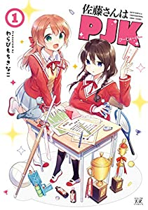 佐藤さんはPJK 1巻 (まんがタイムKRコミックス)