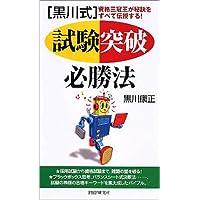 黒川式 試験突破必勝法―資格三冠王が秘訣をすべて伝授する!