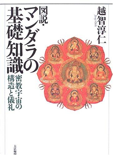 図説・マンダラの基礎知識―密教宇宙の構造と儀礼の詳細を見る