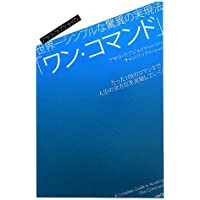 アサラ・ラブジョイの、世界一シンプルな驚異の実現法「ワン・コマンド」