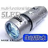 生活防水懐中電灯LED5灯搭載ハンディライト
