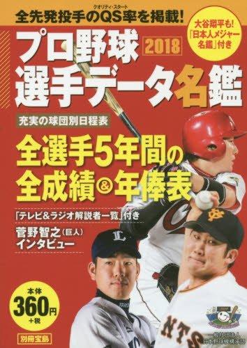 プロ野球選手データ名鑑2018 (別冊宝島)...