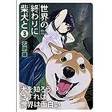 世界の終わりに柴犬と コミック 1-3巻セット