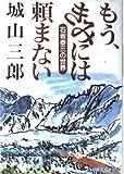 もう、きみには頼まない―石坂泰三の世界