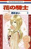 花の騎士 3 (花とゆめCOMICS)