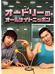 オードリーのオールナイトニッポン [DVD]