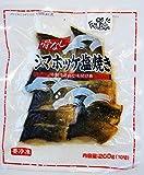 骨なしシマホッケ塩焼き 【自然解凍OK】朝の忙しい時間にパパッと焼き魚が簡単調理できちゃいます!