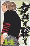 クローバー 14 (少年チャンピオン・コミックス)
