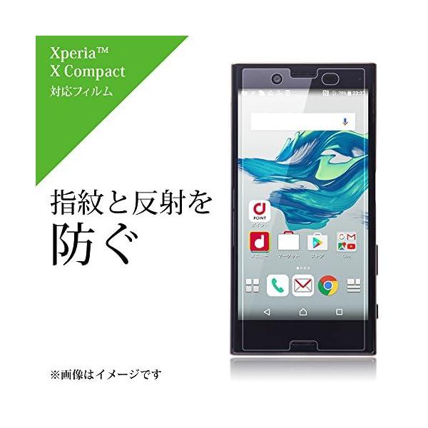 レイ・アウト Xperia X Compact...の紹介画像2