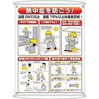 ユニット 熱中症予防対策集合標識 HO184