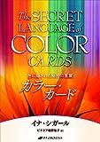 カラー・カード — 色に隠された秘密の言葉