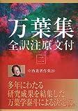 中西進著作集〈20〉万葉集全訳注原文付2