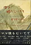 ママ横をむいてて (1955年) (それいゆ新書)
