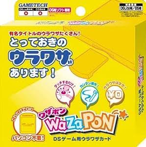 DSゲーム用ウラワザカード『Wa Za Pon(ワザポン)』