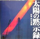 太陽の黙示録―西尾彪写真集 (NC photo books)