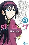 姉ログ 靄子姉さんの止まらないモノローグ(2) (少年サンデーコミックス)
