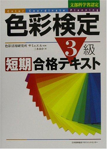 色彩検定3級短期合格テキスト